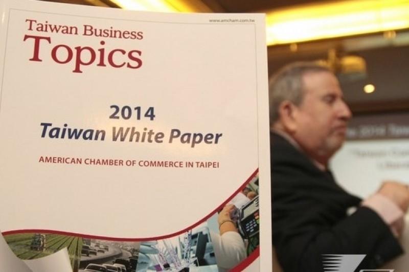 美國商會2014白皮書對台灣的建言,與當前近乎零式保護主義的氣氛幾成「相反辭」。(吳逸驊攝)