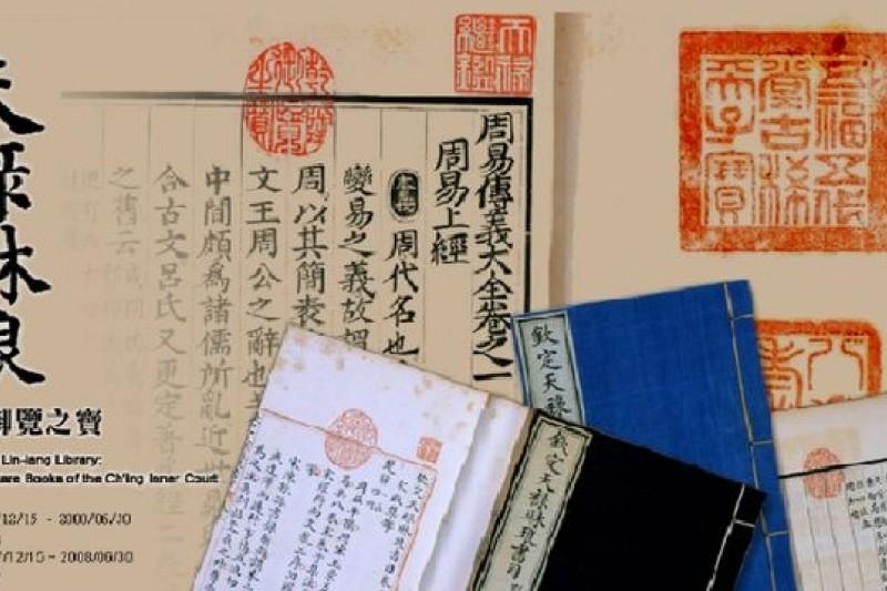 愛書藏書者得親見清宮善本古籍藏書,是人生至樂。(取自國立故宮博物院官網)