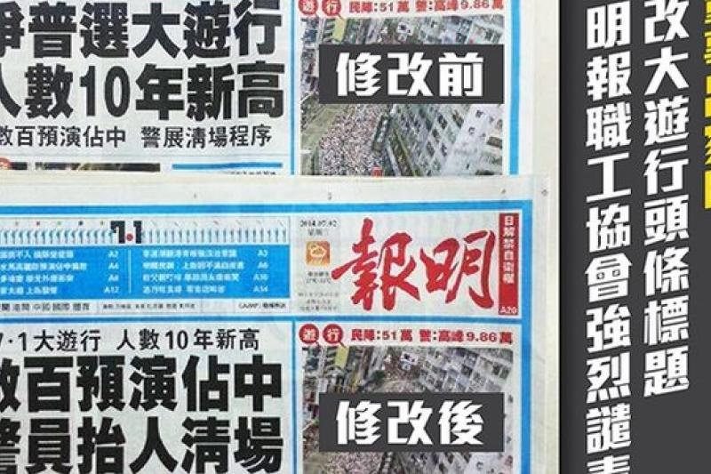 香港七一遊行明報頭版標題修改,遭到職工協會強烈抗議。(截取自主場新聞)