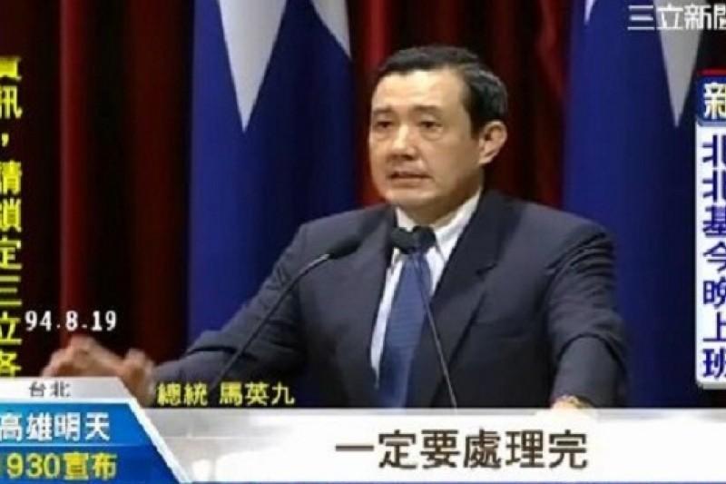 國民黨產又將成為馬英九另一樁承諾卻未實踐的「失敗的成績」嗎?(截取自三立電視畫面)
