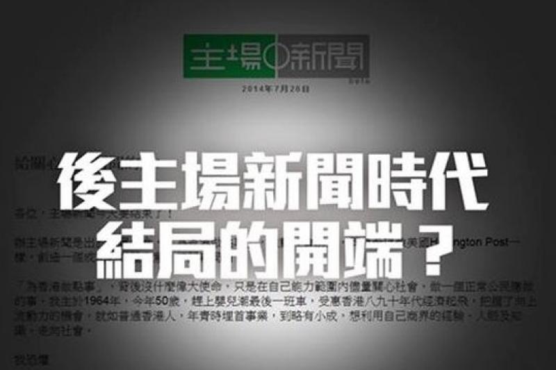 香港主場新聞熄燈,原因絕不僅止於財務或新媒體的生存模式而已。(取自臉書)