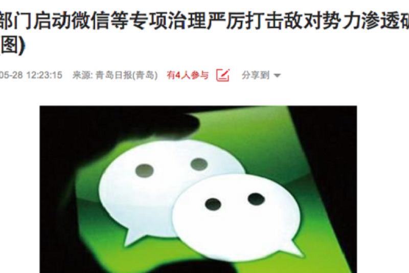 「敵對勢力」這類烈性語詞,在中國傳媒)不是新鮮詞,但最近卻頗有升溫趨勢。(網路截圖)