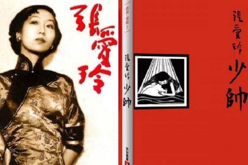 民國才女張愛玲最後一部未刊遺稿,以張學良與趙四小姐愛情故事為經緯的小說:《少帥》,終於在九月面世,由皇冠出版。(皇冠出版社提供)