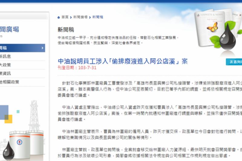 關於員工在外開設公司強倒廢水獲取不法所得,中油31日發布新聞稿說明,指稱其為私人行為,但中油公司「至表關切」。(取自中油網站)