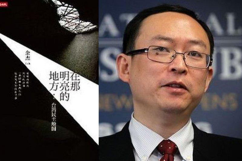 中國流亡作家余杰最新著作《在那明亮的地方》書寫台灣的民主地圖。(書封為時報出版提供)