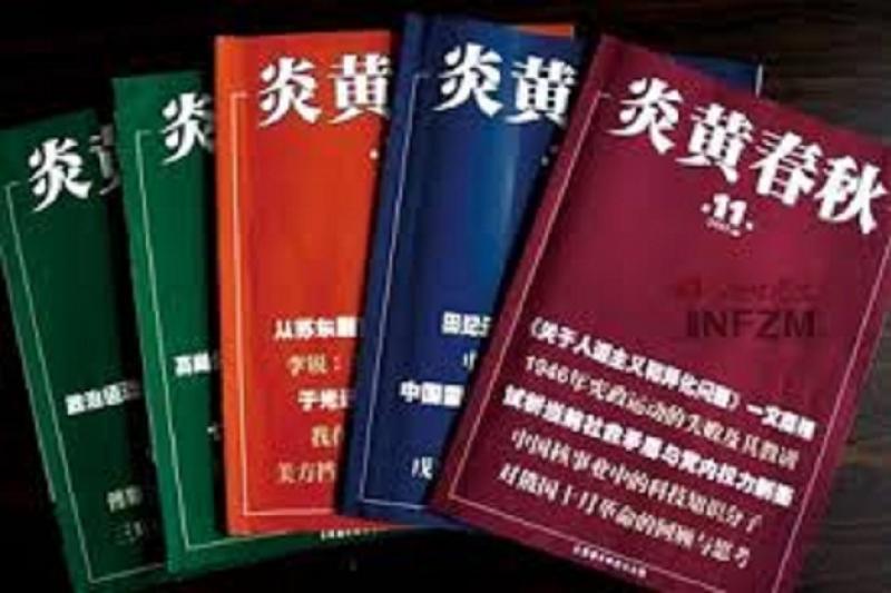 中國以歷史題材為主的綜合雜誌《炎黃春秋》將被收編進中國文化部。(取自網路)