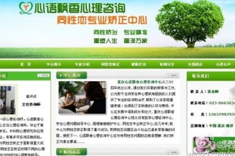 四川重慶心語飄香心理諮詢中心,號稱能夠「矯正」同性戀。(取自網路)
