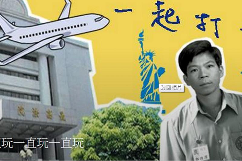 死刑犯人鄭性澤的救援團體,在國慶連假發起「鄭性澤一直玩一直玩一直玩」的聲援活動,創造不曾出現過的效應。(取自臉書)