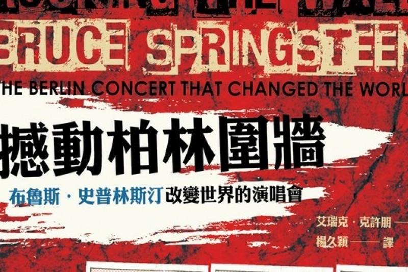 這本書記錄了一場改變世界、撼動柏林圍牆的演唱會。(時報出版提供)