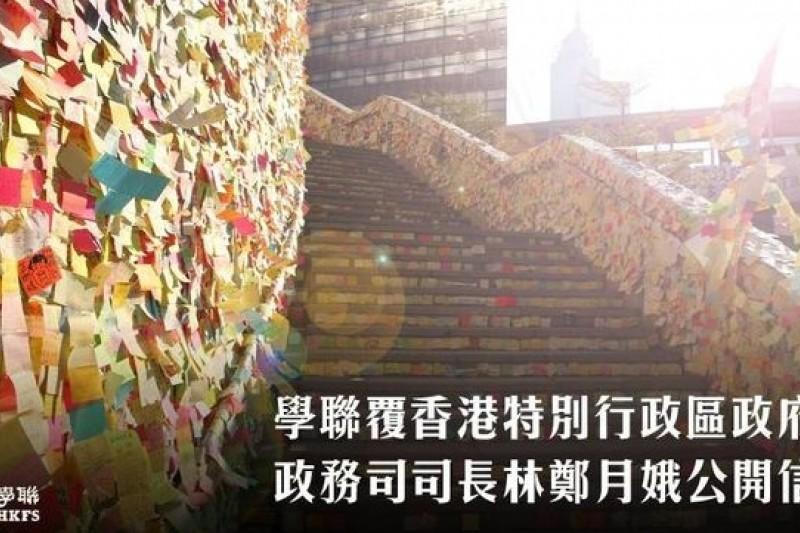 香港學聯致公開信要求與中國總理李克強對話,其實,中國國家主席習近平還是應該慎重考慮與學生對話的可能性。(取自學聯臉書)