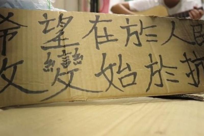 每個年代都有一往無悔的抗爭者。(圖為香港雨傘革命期間,在台港生聲援/截取自youtube畫面)