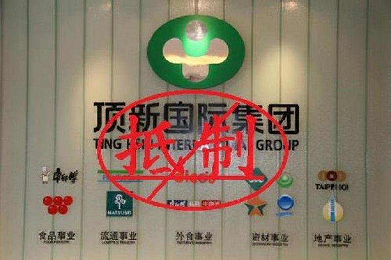 頂新從越南進口的飼料油,遭爆可能有致癌物橙劑。(取自扺制頂新粉絲頁)