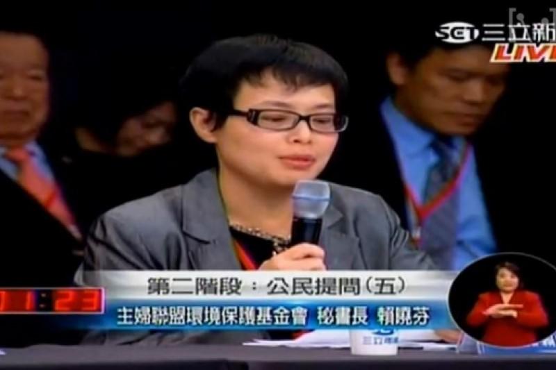 第5位提問人是主婦聯盟基金會秘書長賴曉芬