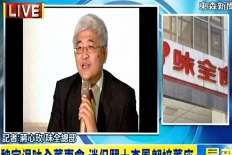前消基會董事長李鳳翱,14日確定接任頂新旗下味全公司董事長。(擷取自東森新聞畫面)