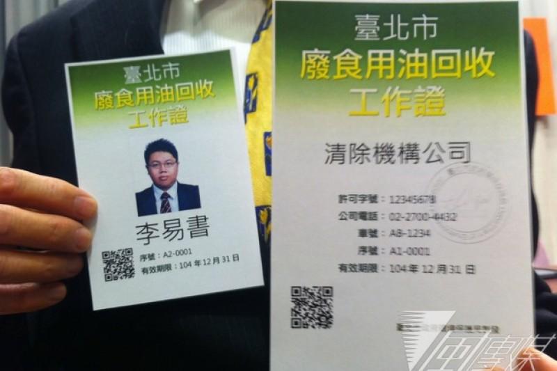 為免奸商回收廢棄食用油改製,環保署推動工作證,圖為工作證正面和背面,左下方還有QR code。(何孟奎攝)