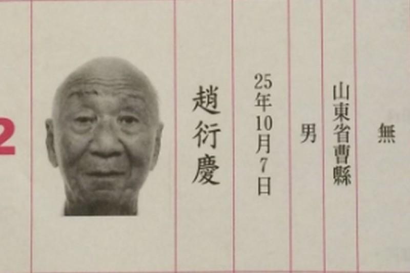 台北市長2號候選人趙衍慶以拾荒維生,選舉公報上的經歷讓人想起有「外省人的228」之稱的「澎湖713事件」。(翻攝自台北市長選舉公報)