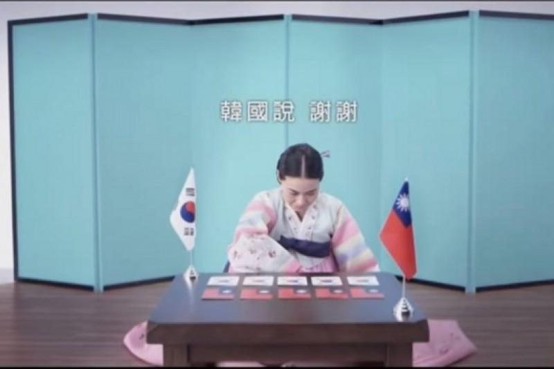 國民黨推出「是誰讓韓國在竊笑」廣告,引起日韓媒體的報導,批評台灣執政黨利用韓國當負面選舉廣告。(擷取自該廣告畫面)