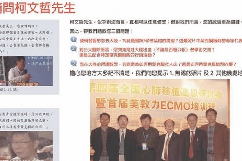 《中國時報》27日出現匿名廣告,質疑柯文哲配合葉克膜業者前往中國行銷,柯文哲陣營表示將提出告訴。(取自網路)
