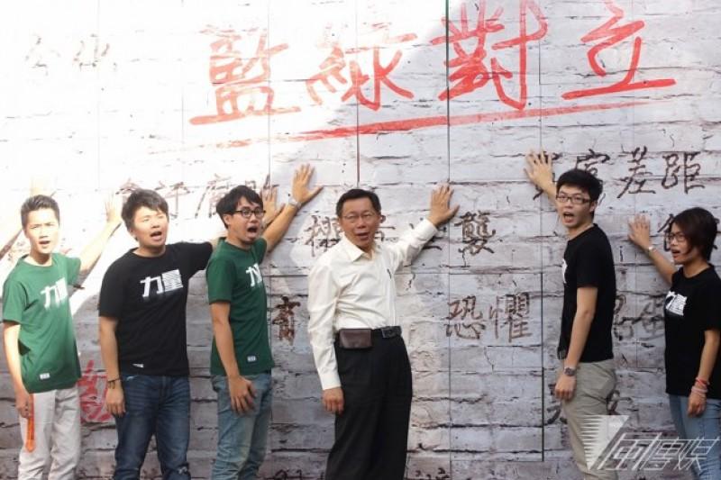當選後是否真的能夠推倒藍綠高牆?柯文哲表示,想不一定會成功,但是不想一定不會成功,人因有夢想而偉大。(蘇仲泓攝)