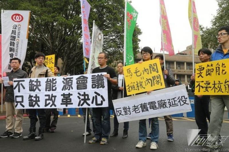 環保團體10日聚集行政院門前,呼籲新任院長毛治國勿用能源會議護航核電廠延役。(吳逸驊攝)