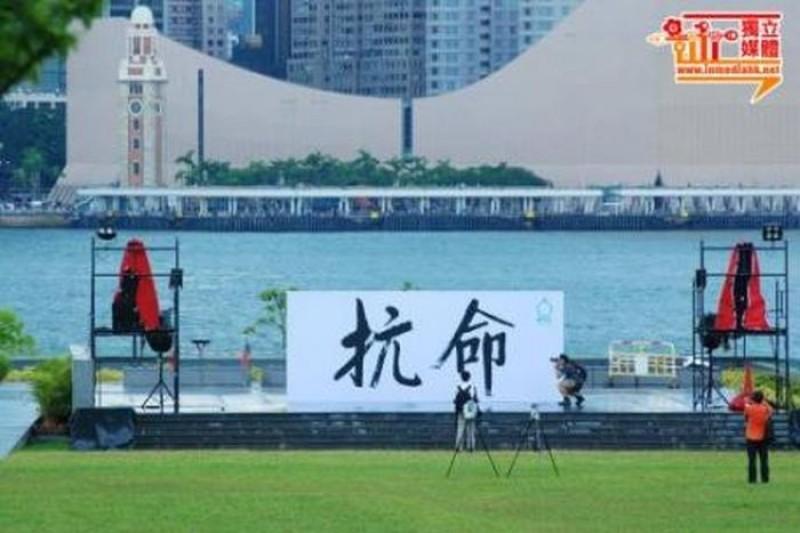 中國人大31日公布香港普選辦法,香港居民準備在中環廣場抗議。(取自香港獨立媒體網)