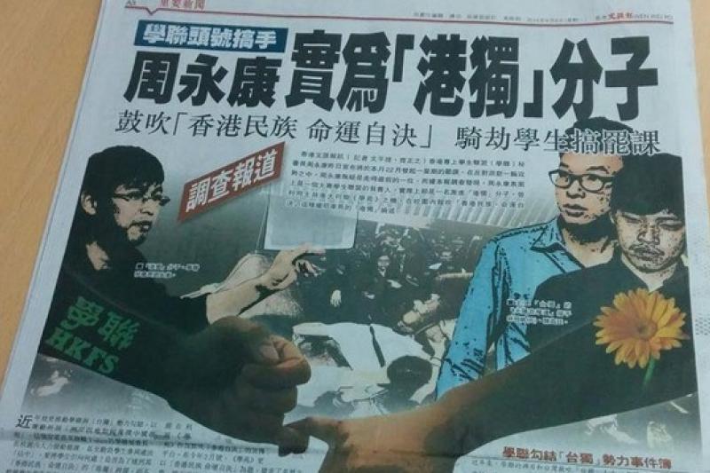 香港《文匯報》指香港專上學生聯會秘書長周永康為港獨分子,並與林飛帆、陳為廷掛勾,陳為廷反諷「太抬舉我們了」。(取自陳為廷臉書)