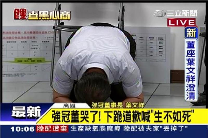 強冠董事長葉文祥為餿水油案下跪道歉,但他強調是誤用,法官則認為有脫罪卸責之嫌而收押。(取自三立新聞畫面)