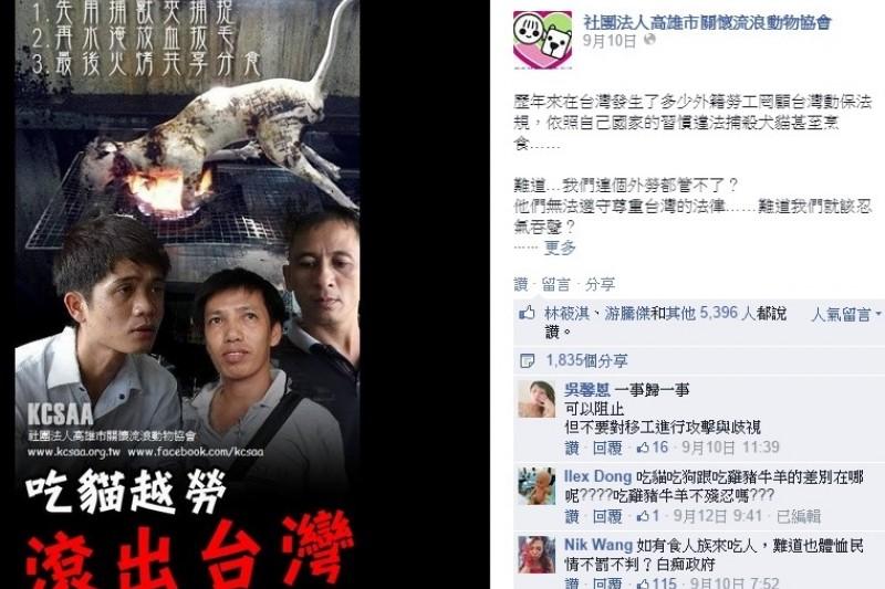 3名越南籍移工涉嫌宰殺貓咪食用,高雄市關懷流浪動物協會製作文宣要他們滾出去,引發爭議。(截圖自協會臉書)