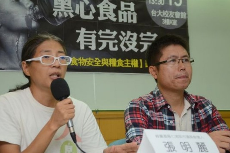 綠黨15日舉行記者會推出食安與糧食政策。(左一為綠黨提名的基隆市議員參選人張明麗/宋小海攝)