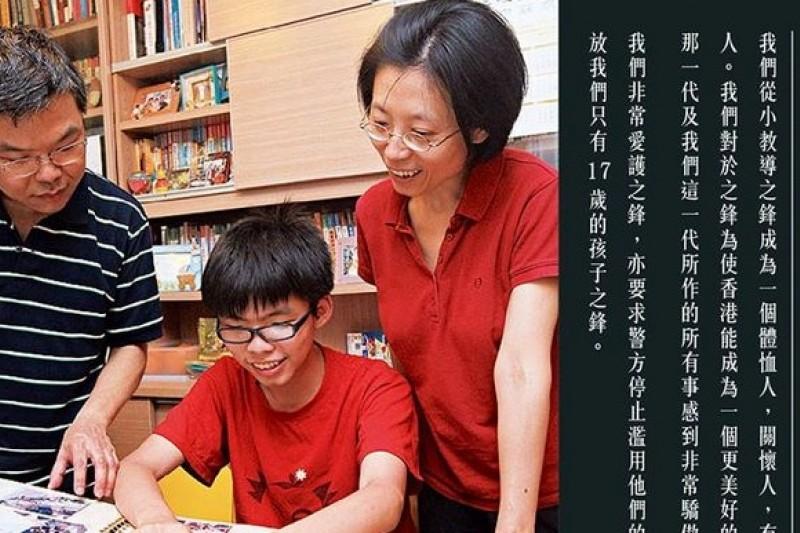 黃之鋒與爸爸媽媽(取自臉書)