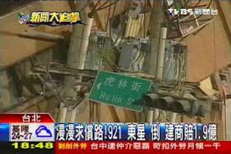 纏訟14年的東星大樓倒塌相關賠償,終於在3日全案定讞。(取自TVBS)