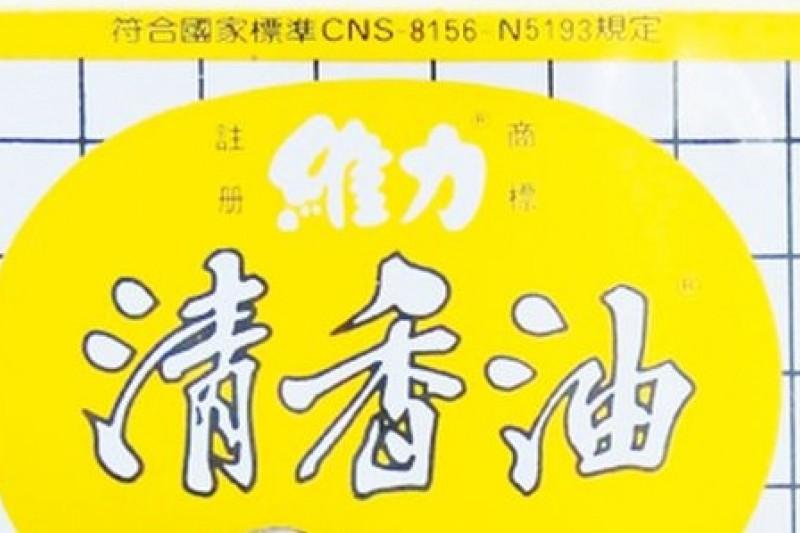 台灣消費者熟悉的「維力清香油」也被捲入黑心食用油食安風暴。(取自網路)