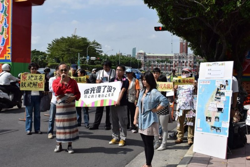 台灣原住民族部落行動聯盟24日到凱達格蘭大道,要求原住民鄉可以正名,恢復祖先的名字。(取自台灣原住民族部落行動聯盟)