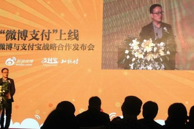 阿里巴巴7日宣布,支付寶與新浪微博將合作推出「微博支付」。(取自網路)