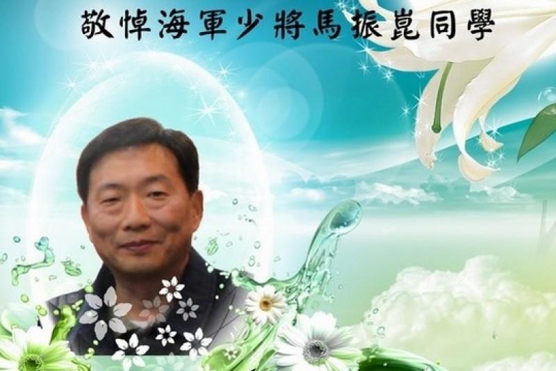 海軍少將馬振崑意外身亡,同學在部落格貼出追悼圖文。(取自網路)