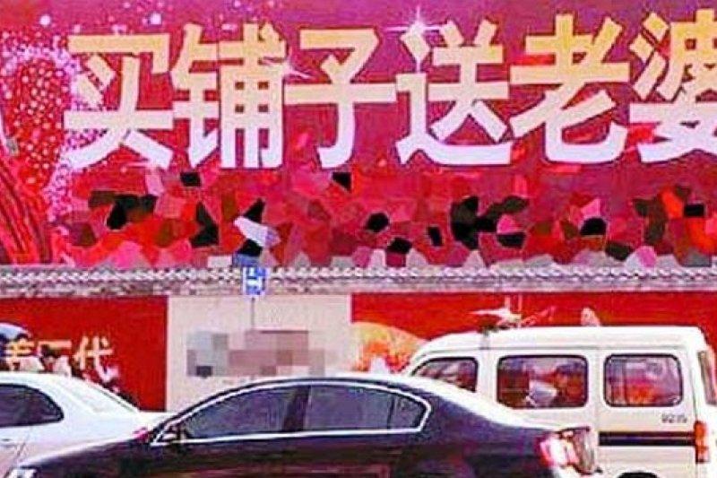 中國將修訂《廣告法》,廣告不實將加重罰款,圖為2010年一則房產廣告。(取自網路)