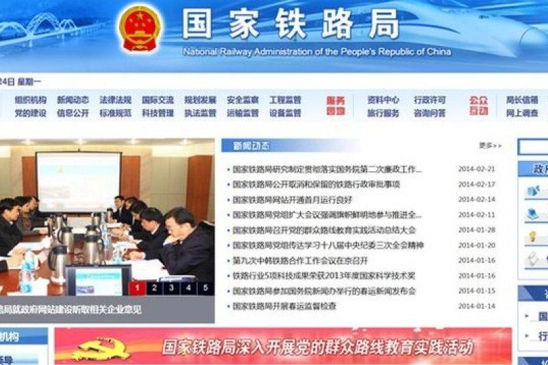 中國國家鐵路局在一項「政府透明度」報告中墊底掛零分。(取自鐵路局網站)
