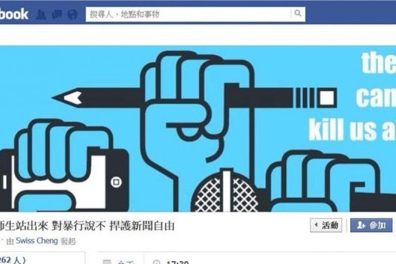 香港中文大學學生於臉書發起「中大師生站出來 對暴行說不 捍護新聞自由」活動。(截自活動畫面)