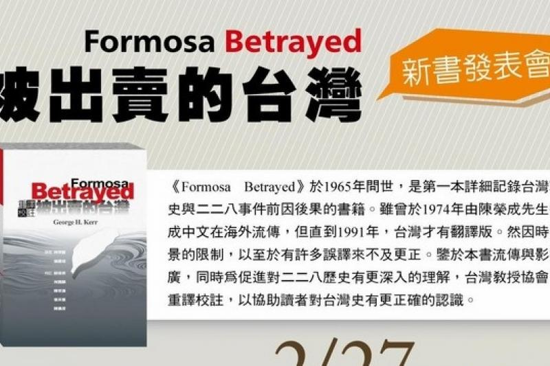 《Formosa Betrayed被出賣的台灣》重譯校註本在228事件滿67周年的前夕上市。(取自台灣教授協會臉書)