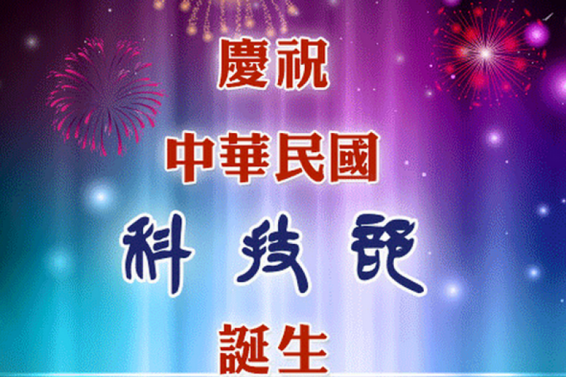 剛成立的科技部,掌握台灣未來科技發展命脈,但科技部網站卻被網友譏為陽春至極。(截自科技部網頁)