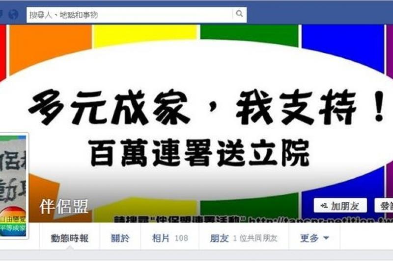 伴侶盟成推動百萬連署,以施壓立法院將多元成家方案排入議程(取自伴侶盟臉書)
