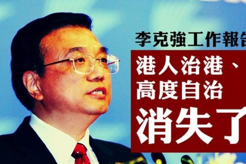 中國十二屆人大總理李克強的政府工作報告,往年強調的「港人治港」不再談了。(取自香港主場新聞)