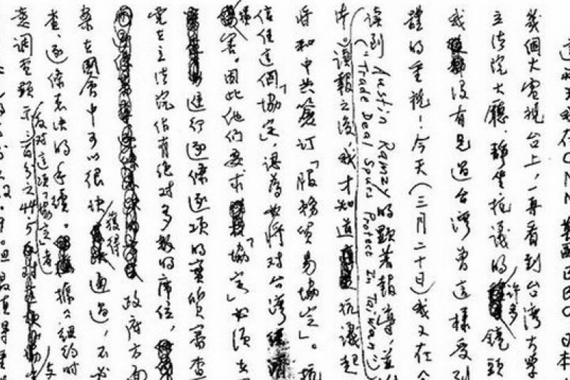 中研院院士余英時昨日親筆傳真信函呼籲確保台灣的民主。(取自台大教授劉靜怡臉書)