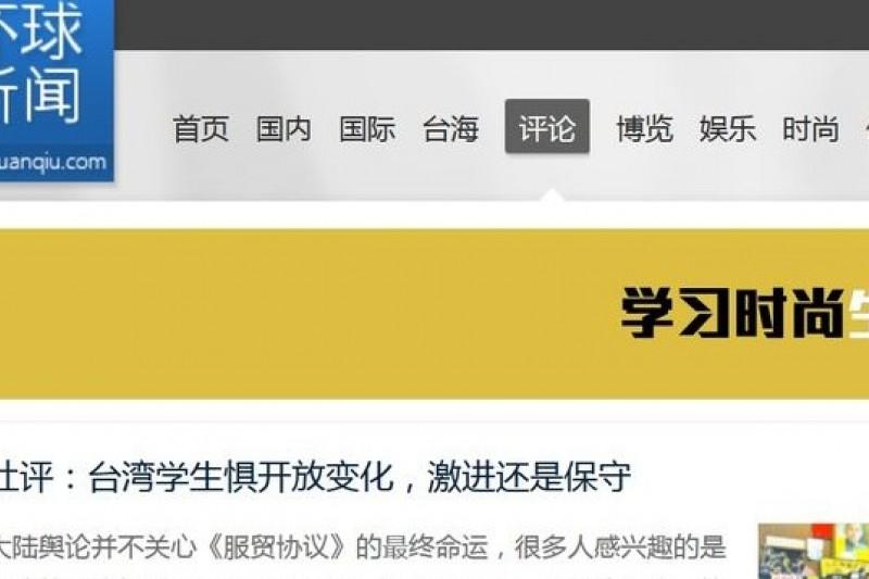 中國官媒《環球時報》認為,台灣抗爭服貿是畏懼開放。(取自網路)