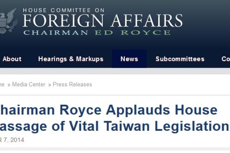 美眾院外委會7日通過支持台灣法案。(翻攝網頁)