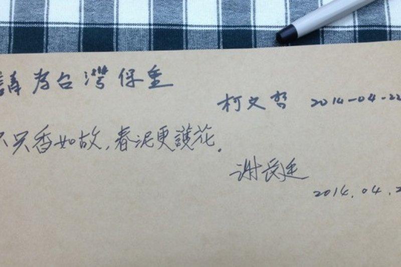 台大醫師柯文哲23日探視林義雄,在留言簿寫下「請為台灣保重」。(王立柔攝)