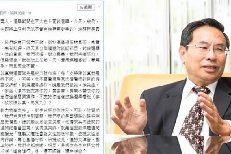 嘉義市長落選人陳以真的先生楊偉中,24日在臉書上發文,抨擊涂醒哲「上任前辱罵對手」,是「可笑、可恥、可悲」。(取自楊臉書、林韶安攝)