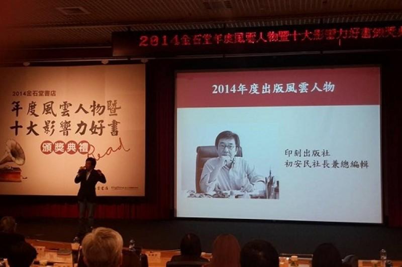 金石堂分發年度出版風雲人物,獲獎的印刻文學總編輯初安民在頒獎典禮上直陳,台灣繁體書要爭取登陸,在這個前提下他贊成服貿。(取自陳春發臉書)