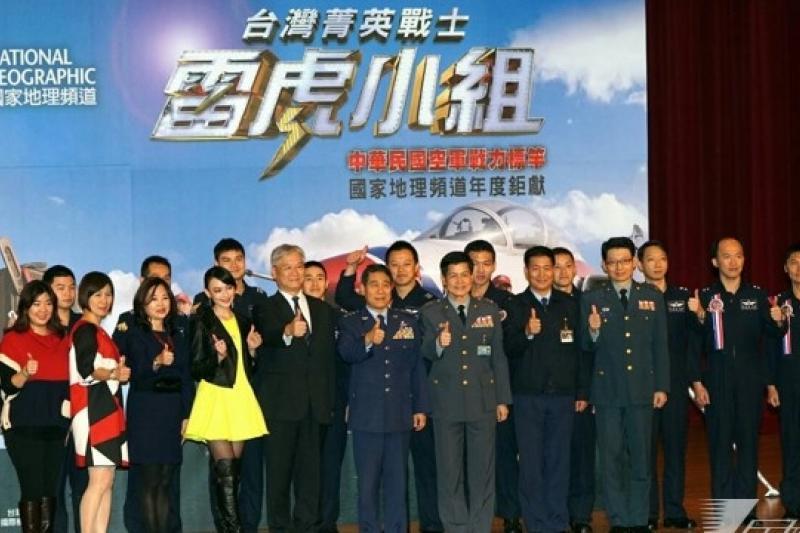 國家地理頻道與國防部合作拍攝《台灣菁英戰士:雷虎小組》紀錄片,將在2015年元旦晚間在台進行全球首播,26日在空軍司令部進行紀錄片的首映會。(蘇仲泓攝)