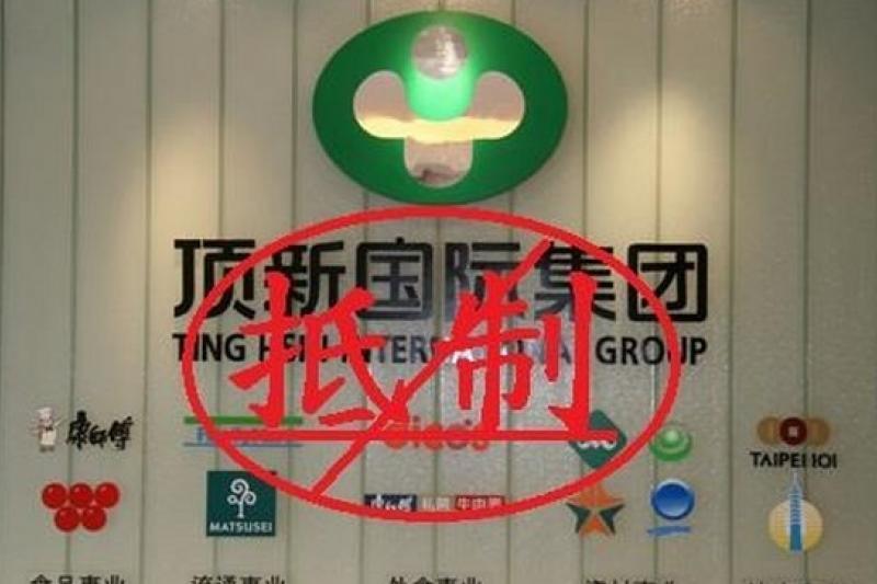 銀行團下午決定頂新68億元貸款不展延,頂新再被抽銀根。